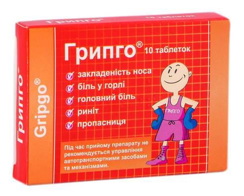 Грипго таблетки 100 шт
