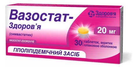 Вазостат Здоров'я таблетки 20 мг 30 шт