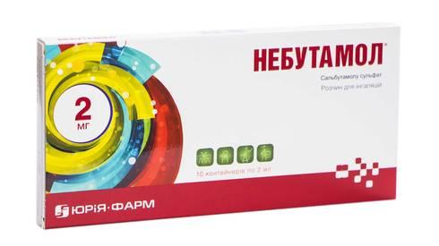 Небутамол розчин для інгаляцій 1 мг/мл 2 мл 10 контейнерів