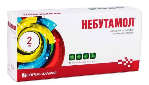 Небутамол розчин для інгаляцій 1 мг/мл 2 мл 40 контейнерів