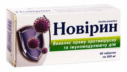 Новірин таблетки 500 мг 40 шт