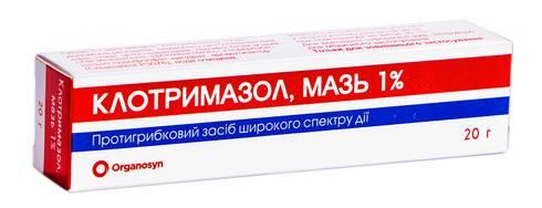 Клотримазол мазь 1 % 20 г 1 туба
