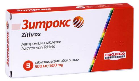 Зитрокс таблетки 500 мг 3 шт