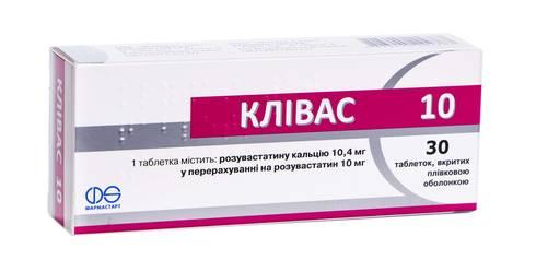 Клівас таблетки 10 мг 30 шт