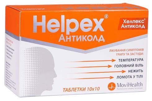 Хелпекс Антиколд таблетки 100 шт