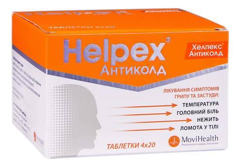 Хелпекс Антиколд таблетки 80 шт