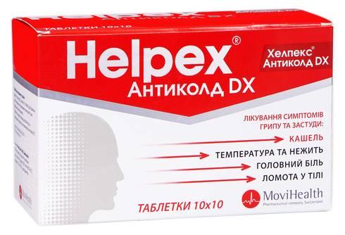 Хелпекс Антиколд DX таблетки 100 шт