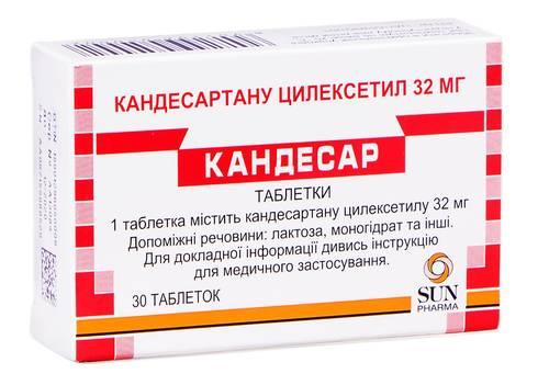 Кандесар таблетки 32 мг 30 шт