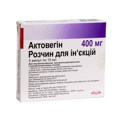 Актовегін розчин для ін'єкцій 400 мг/10 мл  10 мл 5 ампул