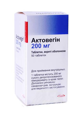 Актовегін таблетки 200 мг 50 шт
