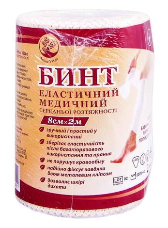 Arbor Vitae Бинт медичний еластичний середньої розтяжності 8 см х 2 м 1 шт