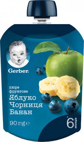 Gerber Пюре Яблуко, чорниця, банан з 6 місяців 90 г 1 пауч