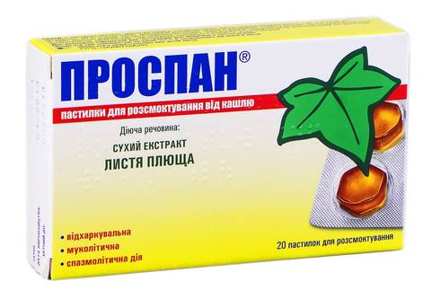 Проспан пастилки 26 мг 20 шт