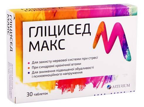 Гліцисед Макс таблетки 30 шт