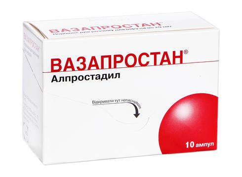 Вазапростан порошок для інфузій 20 мкг 10 ампул