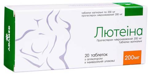 Лютеіна таблетки вагінальні 200 мг 20 шт