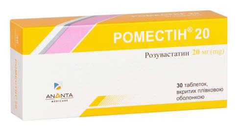 Роместін таблетки 20 мг 30 шт