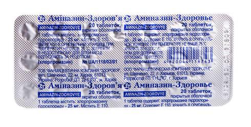 Аміназин Здоров'я таблетки 25 мг 20 шт