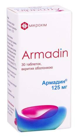 Армадин таблетки 125 мг 30 шт