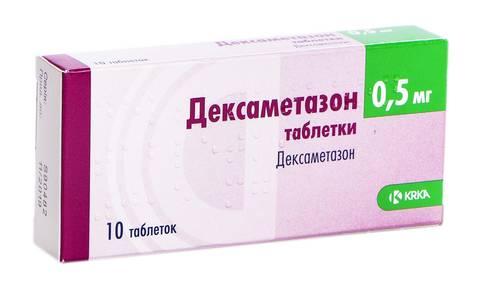 Дексаметазон таблетки 0,5 мг 10 шт