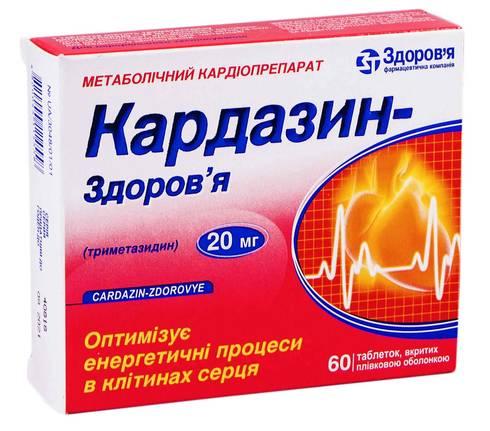Кардазин Здоров'я таблетки 20 мг 60 шт