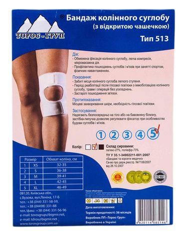 Toros-Croup 513  Бандаж для колінного суглобу з відкритою чашечкою розмір 5 бежевий 1 шт