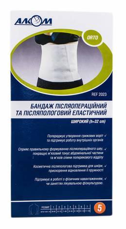 Алком 2023 Бандаж післяпологовий та післяопераційний широкий розмір 5 білий 1 шт