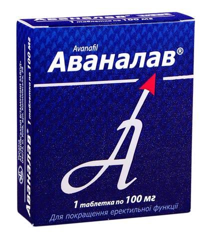 Аваналав таблетки 100 мг 1 шт