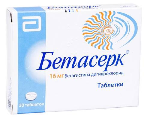 Бетасерк таблетки 16 мг 30 шт