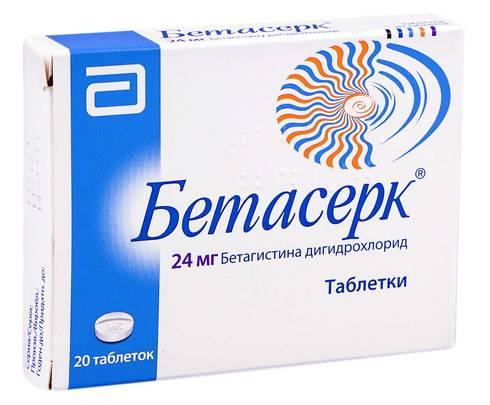 Бетасерк таблетки 24 мг 20 шт