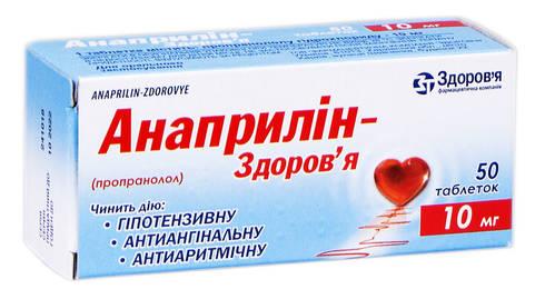 Анаприлін Здоров'я таблетки 10 мг 50 шт