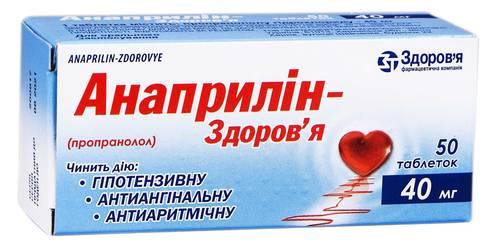 Анаприлін Здоров'я таблетки 40 мг 50 шт