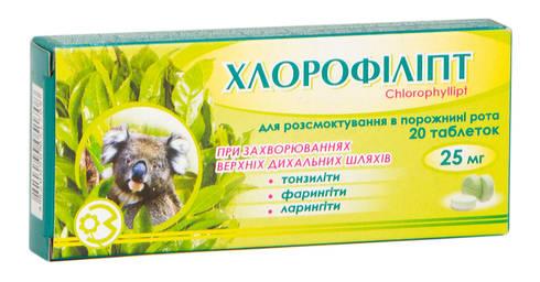 Хлорофіліпт таблетки 25 мг 20 шт