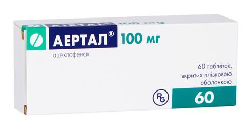 Аертал таблетки 100 мг 60 шт