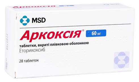 Аркоксія таблетки 60 мг 28 шт