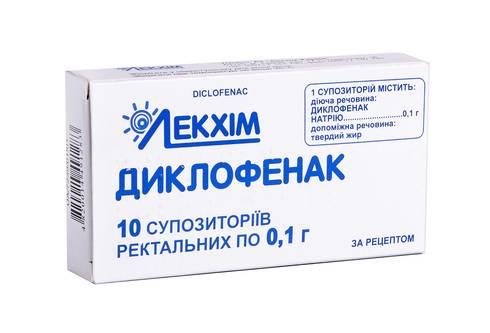 Диклофенак супозиторії 0,1 г 10 шт