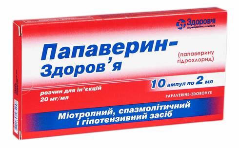 Папаверин Здоров'я розчин для ін'єкцій 20 мг/мл 2 мл 10 ампул