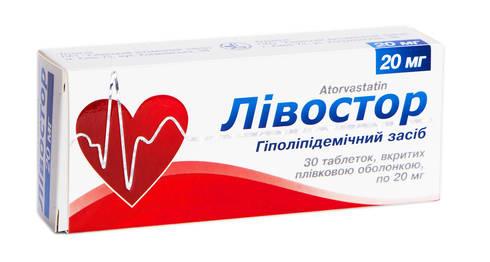 Лівостор таблетки 20 мг 30 шт