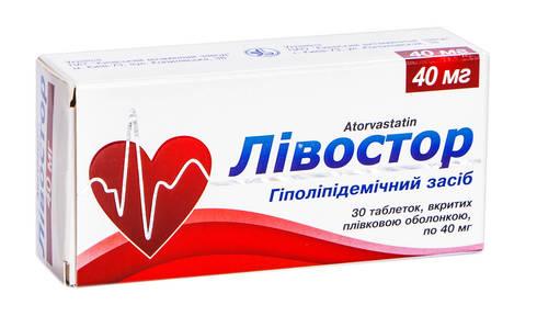 Лівостор таблетки 40 мг 30 шт