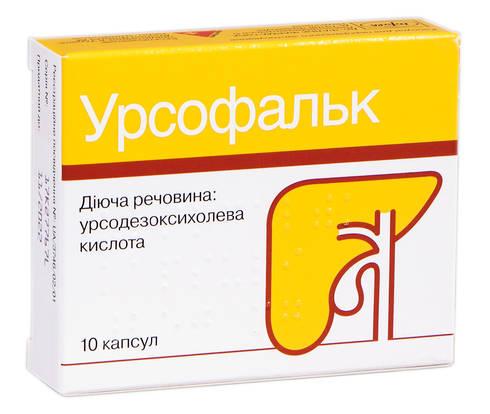 Урсофальк капсули 250 мг 10 шт