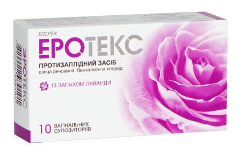 Еротекс із запахом лаванди супозиторії вагінальні 10 шт