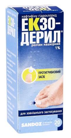Екзодерил розчин нашкірний 1 % 20 мл 1 флакон