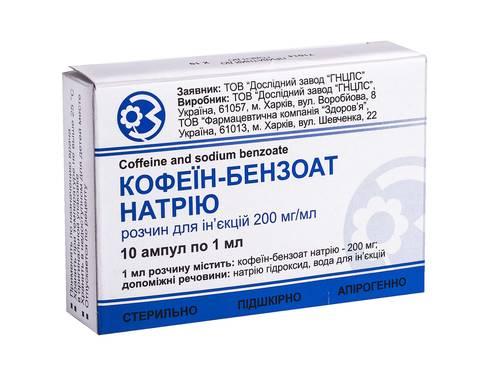 Кофеїн-бензоат натрію розчин для ін'єкцій 200 мг/мл 1 мл 10 ампул