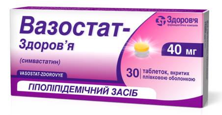 Вазостат Здоров'я таблетки 40 мг 30 шт