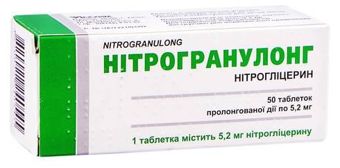 Нітрогранулонг таблетки 5,2 мг 50 шт