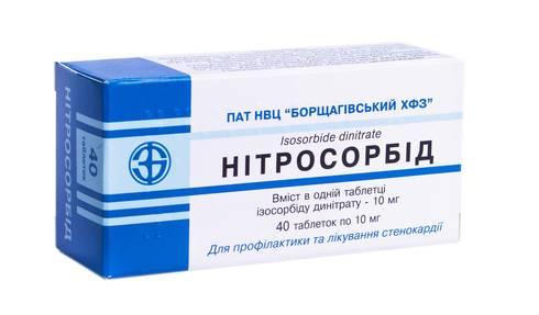 Нітросорбід таблетки 10 мг 40 шт