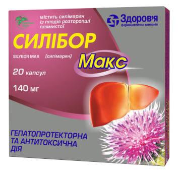 Силібор Макс капсули 140 мг 20 шт