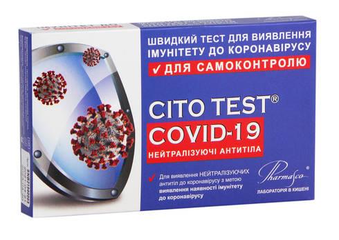 Pharmasco Cito Test COVID-19 Швидкий тест для діагностики імунітету до коронавірусної інфекції  1 шт