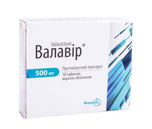 Валавір таблетки 500 мг 10 шт
