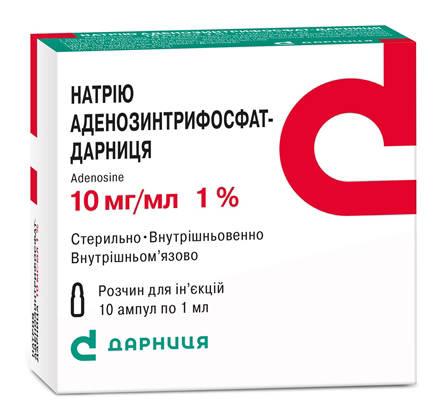 Натрію Аденозинтрифосфат Дарниця розчин для ін'єкцій 1 % 1 мл 10 ампул